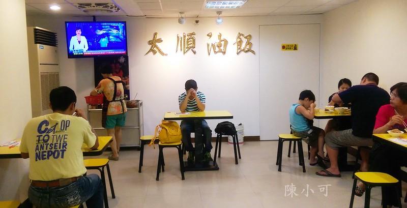 【三重美食小吃】太順油飯(仁愛店),來自三重中央北路三和市場的太順油飯(附菜單)
