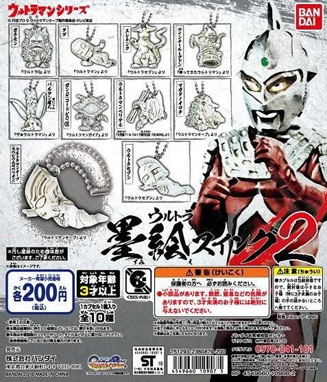 GASHAPON 「超人力霸王墨繪」 第二彈!