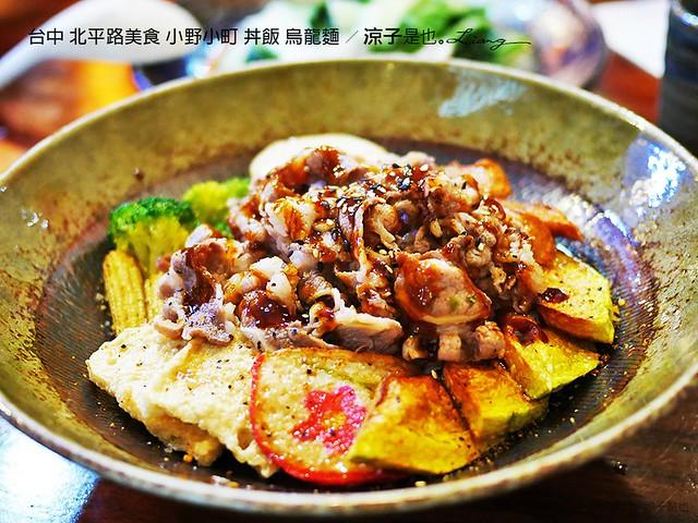 台中 北平路美食 小野小町 丼飯 烏龍麵 10