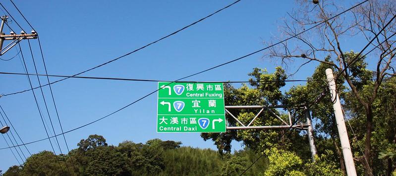 2015-環島沙發旅行-前往司馬克斯羅馬公路118線-17度C  (18)