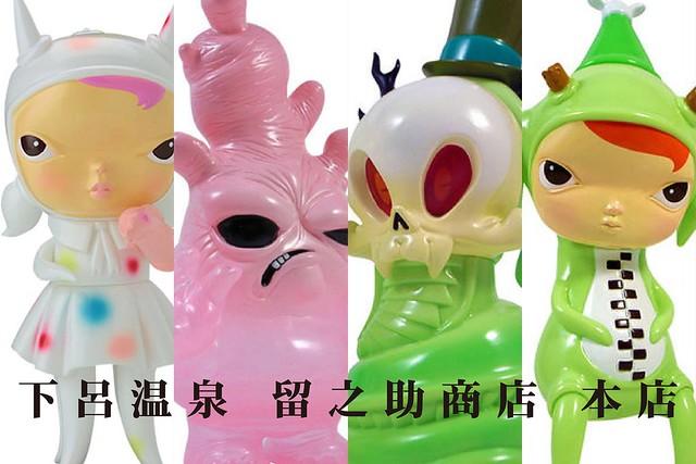 2015 台北國際玩具創作大展 參展單位介紹:A69 攤位 下呂溫泉 留之助商店