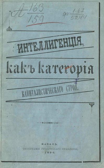 1890. Мандельштам М.Л. Интеллигенция как категория капиталистического строя