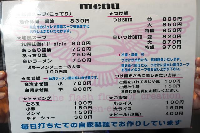 men-eiji HIRAGISHI BASE_10
