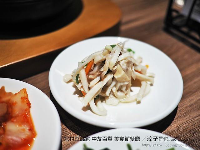 北村豆腐家 中友百貨 美食街餐廳 25