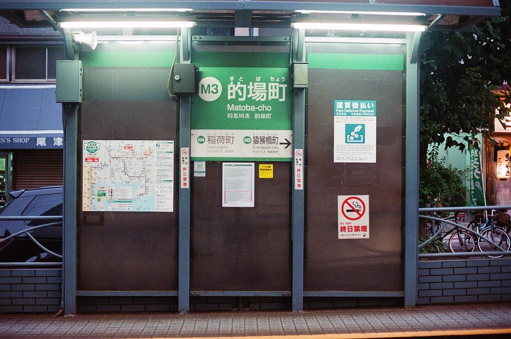 的場町 広島 Hiroshima 2015/08/30 我住在這一站。  Nikon FM2 / 50mm Kodak UltraMax ISO400 Photo by Toomore