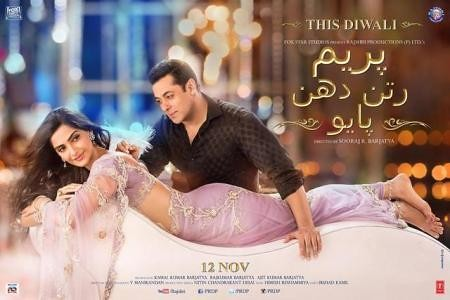 Prem Ratan Dhan Payo photo