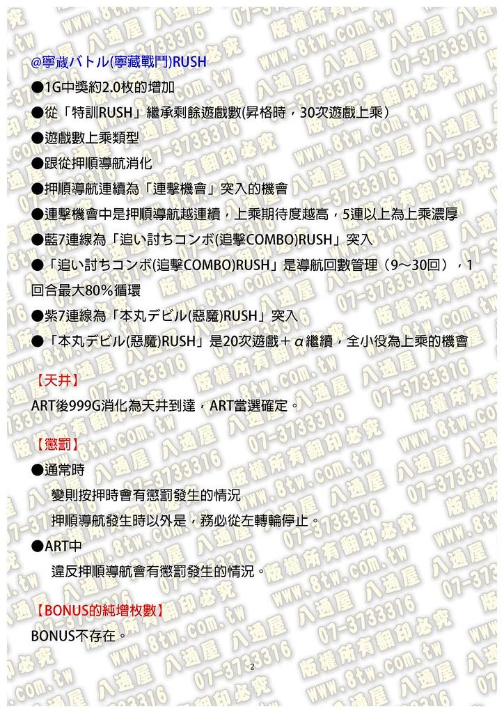 S0220神通小精靈 中文版攻略_Page_03
