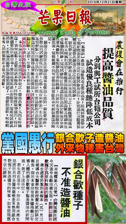 151221芒果日報--台灣史論--銀合歡子造醬油,外來物種害台灣