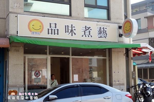 品味煮藝早午餐 (8).JPG