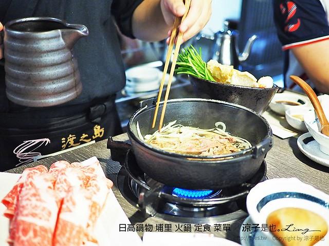 日高鍋物 埔里 火鍋 定食 菜單 34