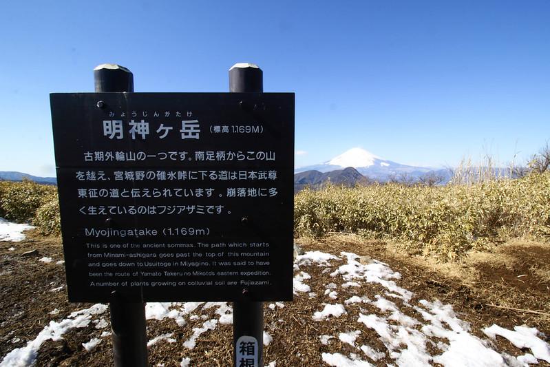 20150214-明神ヶ岳-0150.jpg