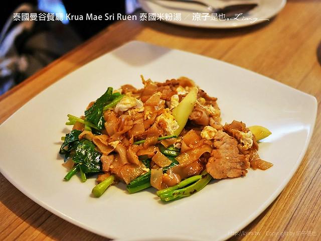 泰國曼谷餐廳 Krua Mae Sri Ruen 泰國米粉湯 28