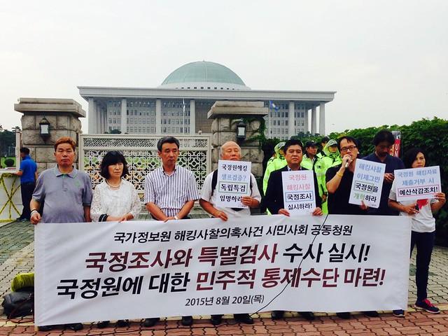 20150820_국정원해킹사찰 국정조사 등 의견청원