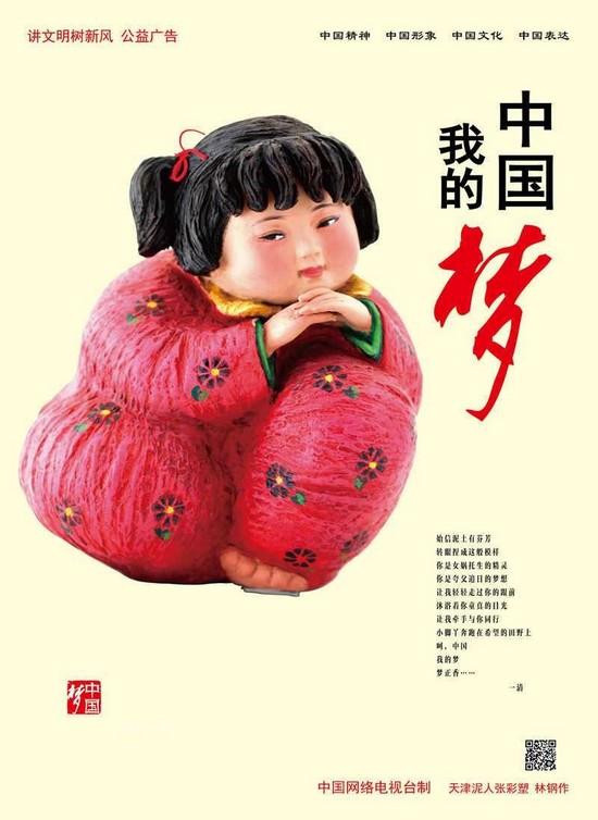 中国官方欣赏的艺术