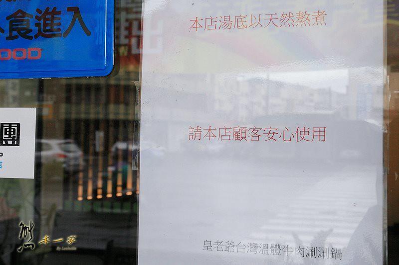 高雄楠梓美食|皇老爺台灣溫體牛涮涮鍋
