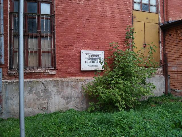 Photo of plaque № 40149
