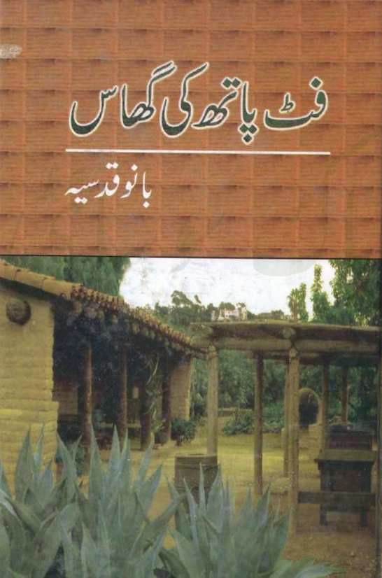 Foot Path Ki Ghaas is writen by Bano Kudsia; Foot Path Ki Ghaas is Social Romantic story, famouse Urdu Novel Online Reading at Urdu Novel Collection. Bano Kudsia is an established writer and writing regularly. The novel Foot Path Ki Ghaas Complete Novel By Bano Kudsia also