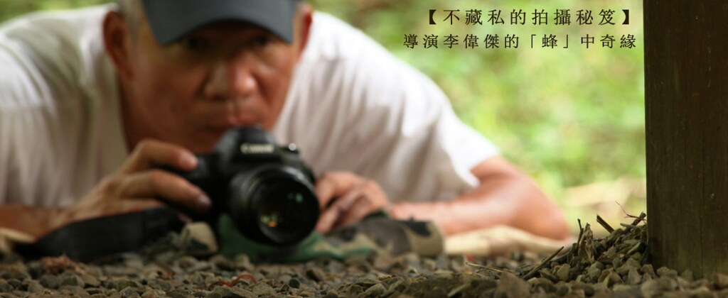 【不藏私的拍攝秘笈】導演李偉傑的「蜂」中奇緣