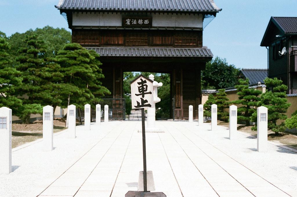 崇福寺 福岡 Fukuoka 2015/09/03 來到了崇福寺,這裡是黑田孝高(軍師官兵衛)的墓所。  Nikon FM2 / 50mm AGFA VISTAPlus ISO400 Photo by Toomore