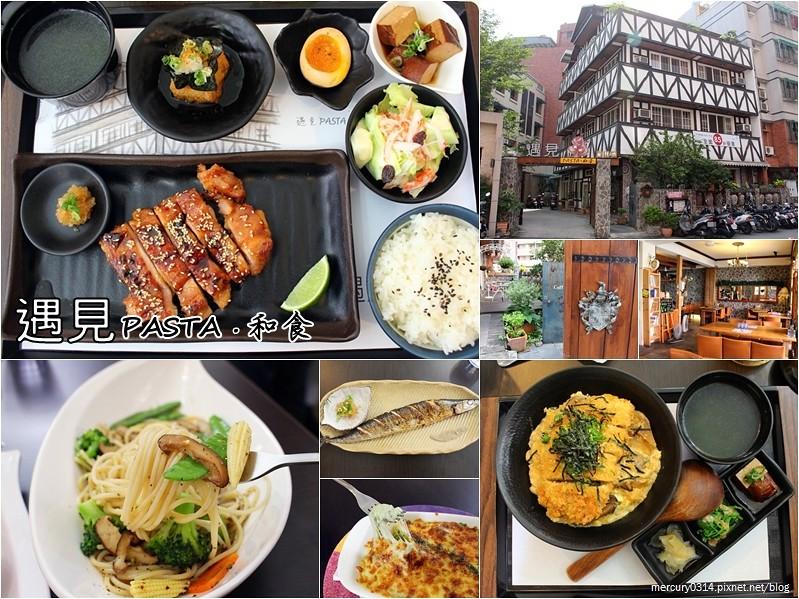 22417781291 c978ae8c81 b - 熱血採訪。台中南區【遇見 pasta . 和食】日式、義式料理都吃得到,素食可,下午茶時段享85折優惠,近中興大學、國資圖圖