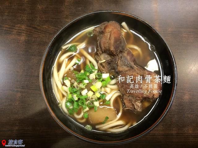 和記肉骨茶麵_011