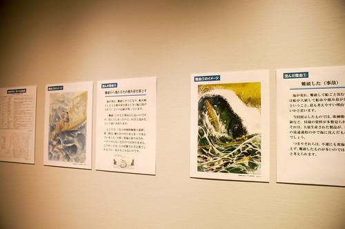 新潟県立歴史博物館 - 海揚がり