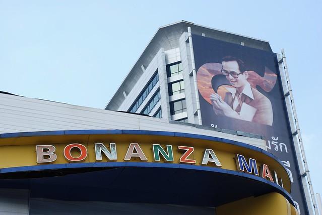 Bonanza Mall - Siam, Nikon D80, AF-S DX Zoom-Nikkor 18-135mm f/3.5-5.6G IF-ED