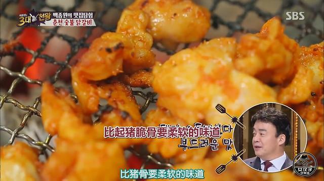 元祖炭火調味雞肉店Ep29-3
