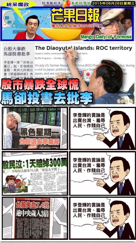 150826芒果日報--統呆爛政--股市暴跌全球慌,馬卻投書去批李