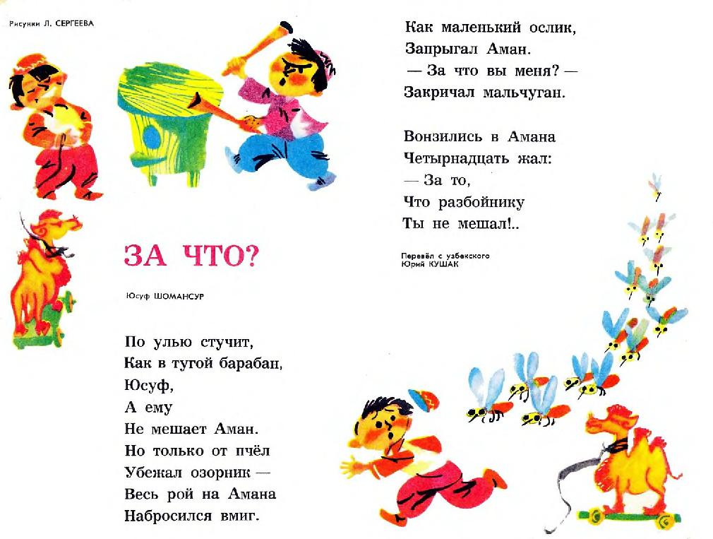 Весёлые картинки 1970-08-02