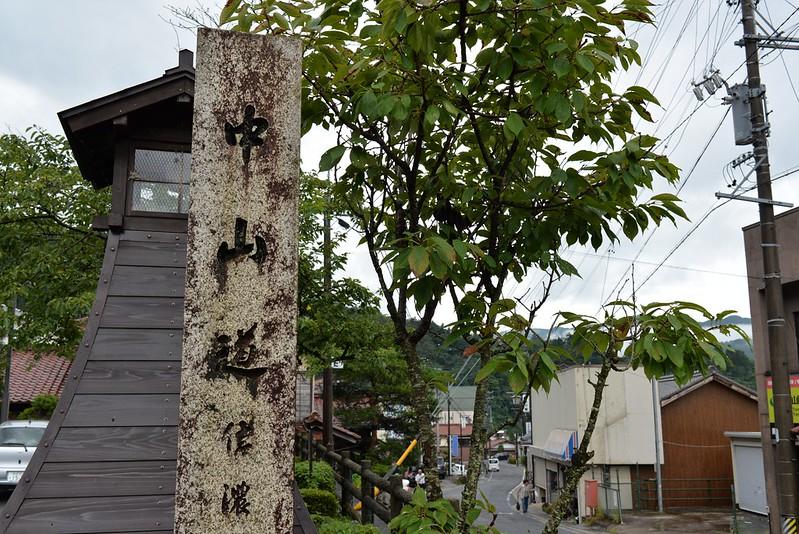 夏の長野旅行 妻籠宿・ホテル木曽路 2015年8月17日