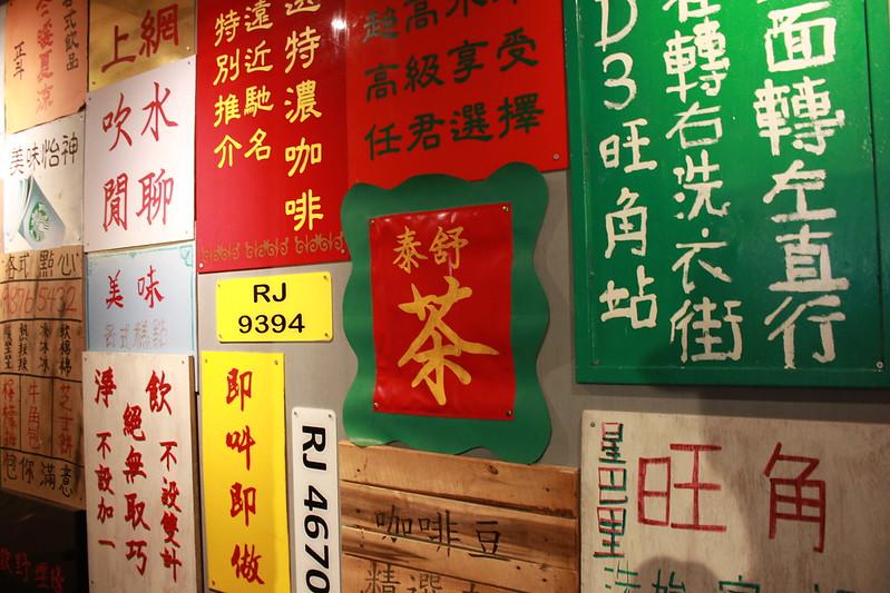 香港-洗衣街-星巴克-好戲上場 (8)