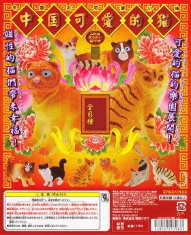 奇譚俱樂部【中國可愛的猫】你騙人?!為什麼我都沒看過這些貓?!