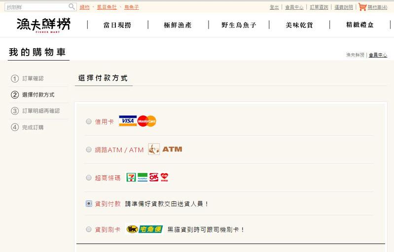 農委會 網站 漁夫購物6
