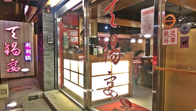 火鍋推薦-士林天母-天鍋宴 (37)