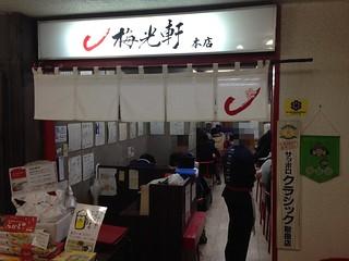 hokkaido-asahikawa-baikohken-inside-entrance