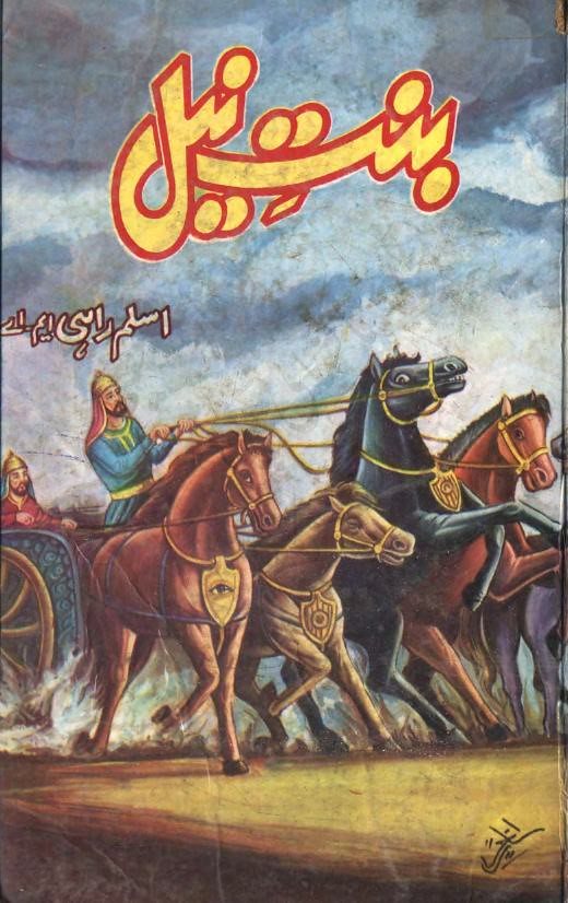 Binte Neel Complete Novel By Aslam Rahi MA