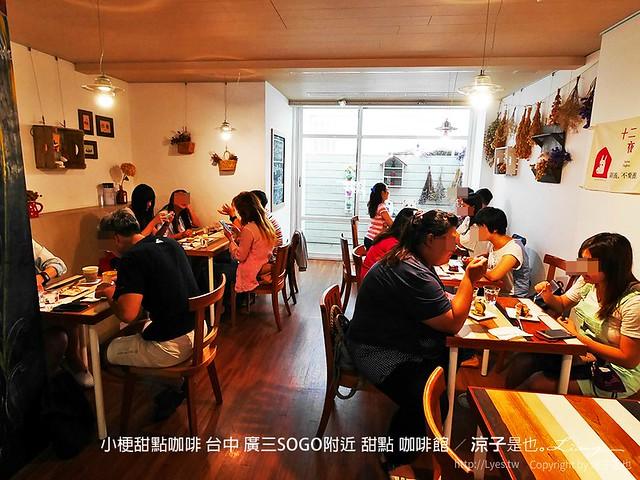 小梗甜點咖啡 台中 廣三SOGO附近 甜點 咖啡館 6