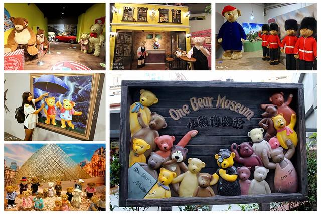 小熊博物館1