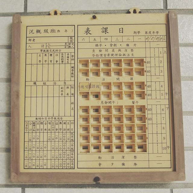 泰平國小日課表