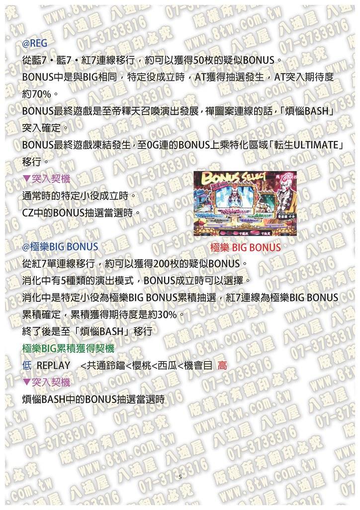 S0279煩惱破壞者-禪 中文版攻略_Page_06