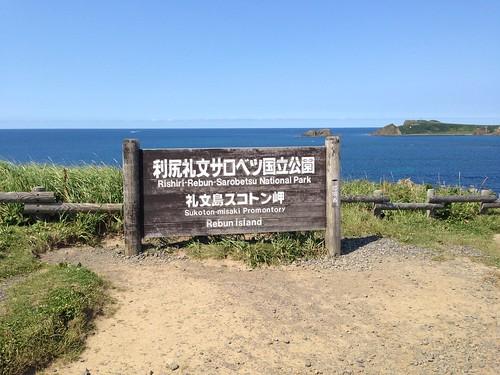 rebun-island-sukoton-cape-signboard