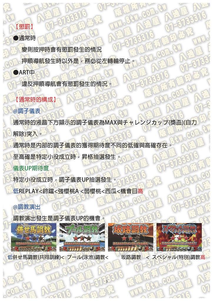 S0221閃電怪馬-到達!!日本第一的目標  中文版攻略_Page_04
