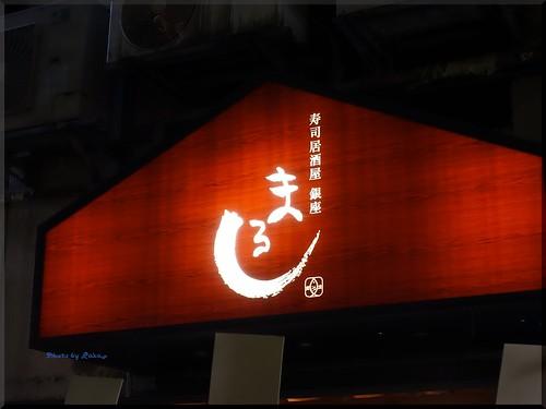 Photo:2015-10-27_T@ka.の食べ飲み歩きメモ(ブログ版)_コリドーエリアに使い勝手の良い店が!【銀座】寿司居酒屋まるし_01 By:logtaka