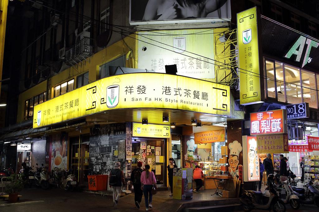 20151130萬華-祥發港式茶餐廳 (1)