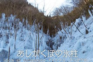 あしがくぼの氷柱☆横瀬町