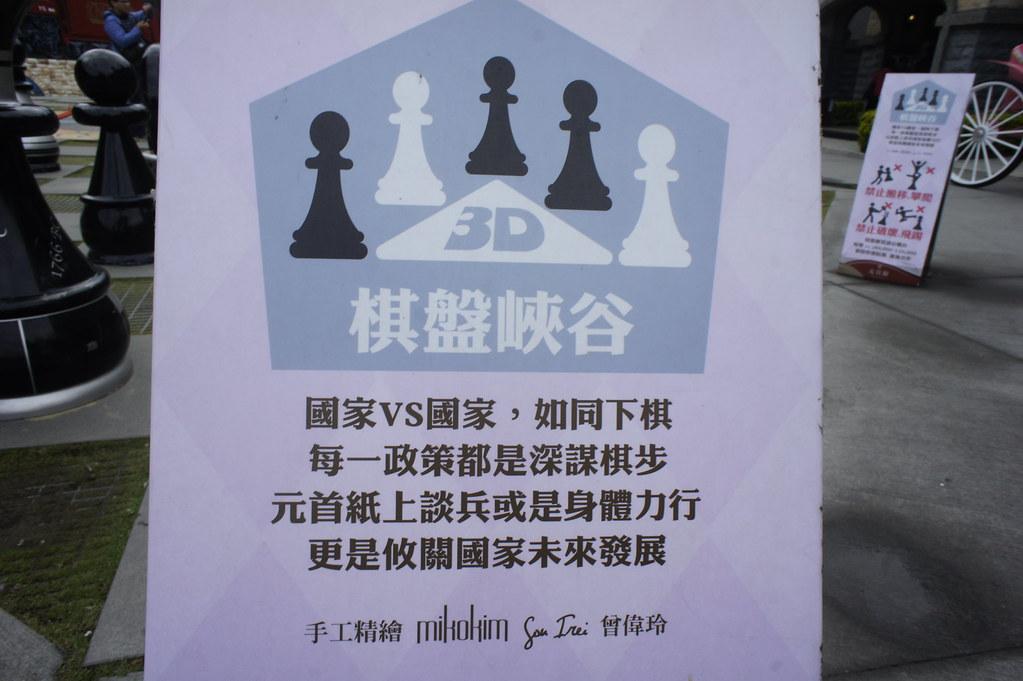 南投縣埔里鎮大黑松小倆口元首館 (27)