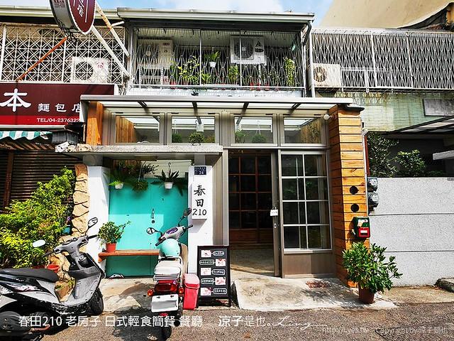 春田210 老房子 日式輕食簡餐 餐廳 11