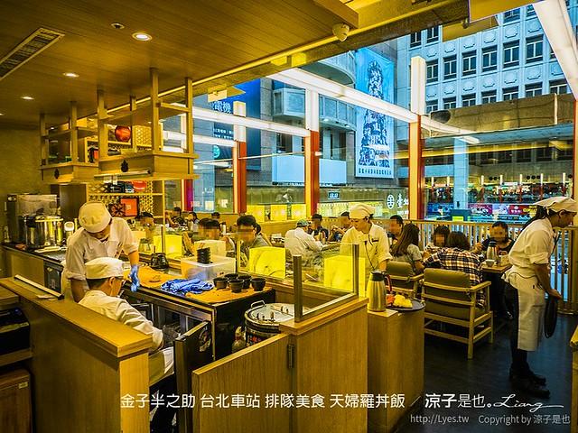 金子半之助 台北車站 排隊美食 天婦羅丼飯 22