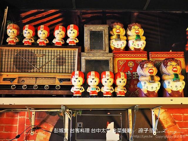 彭城堂 台客料理 台中太平 合菜餐廳 17